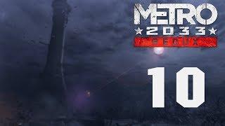 Metro 2033 Redux - Прохождение игры на русском - Призраки [#10]   PC