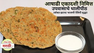 आषाढी एकादशी स्पेशल | उपवासाची भाजणी आणि थालीपीठ | Upvasache Thalipeeth | Dhiraj Kitchen मराठी