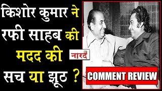 Kishore Kumar ने Mohammed Rafi की मदद की? सच या झूठ?_Naarad TV Viewers Comment