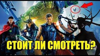 """Разбор фильма """"Тор 3: Рагнарёк/THOR: RAGNAROK"""" (Без спойлеров) стоит ли смотреть ?"""