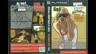 Grand Theft Auto: San Andreas - Секс в большом городе [ENG/RUS] [7-ой волк] 18+