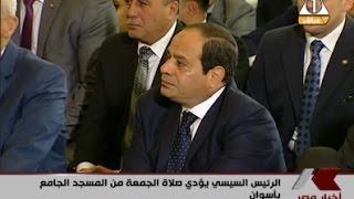 فيديو.. السيسي يؤدي صلاة الجمعة بالمسجد الجامع في أسوان