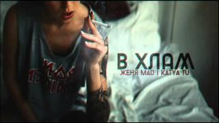 Женя Mad & Katya Tu - В хлам