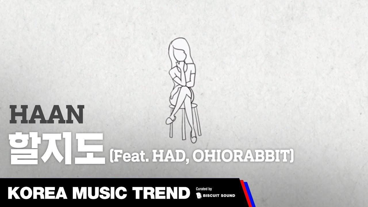 [PV] HAAN - 할지도 (Feat. HAD, OHIORABBIT)