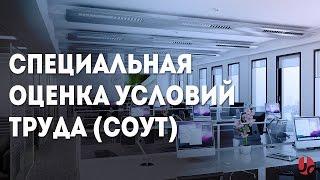 Специальная оценка условий труда (СОУТ)(, 2015-12-28T15:53:20.000Z)
