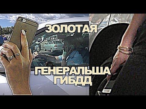 Золотая Майорша ГИБДД плюет на ПДД