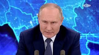 Путин журналисту BBC: По сравнению с вами мы белые и пушистые. Ежегодная пресс-конференция Путина