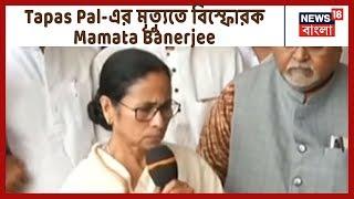 Tapas Pal-এর মৃত্যুতে বিস্ফোরক Mamata Banerjee, তোপ দাগলেন BJP-র দিকে