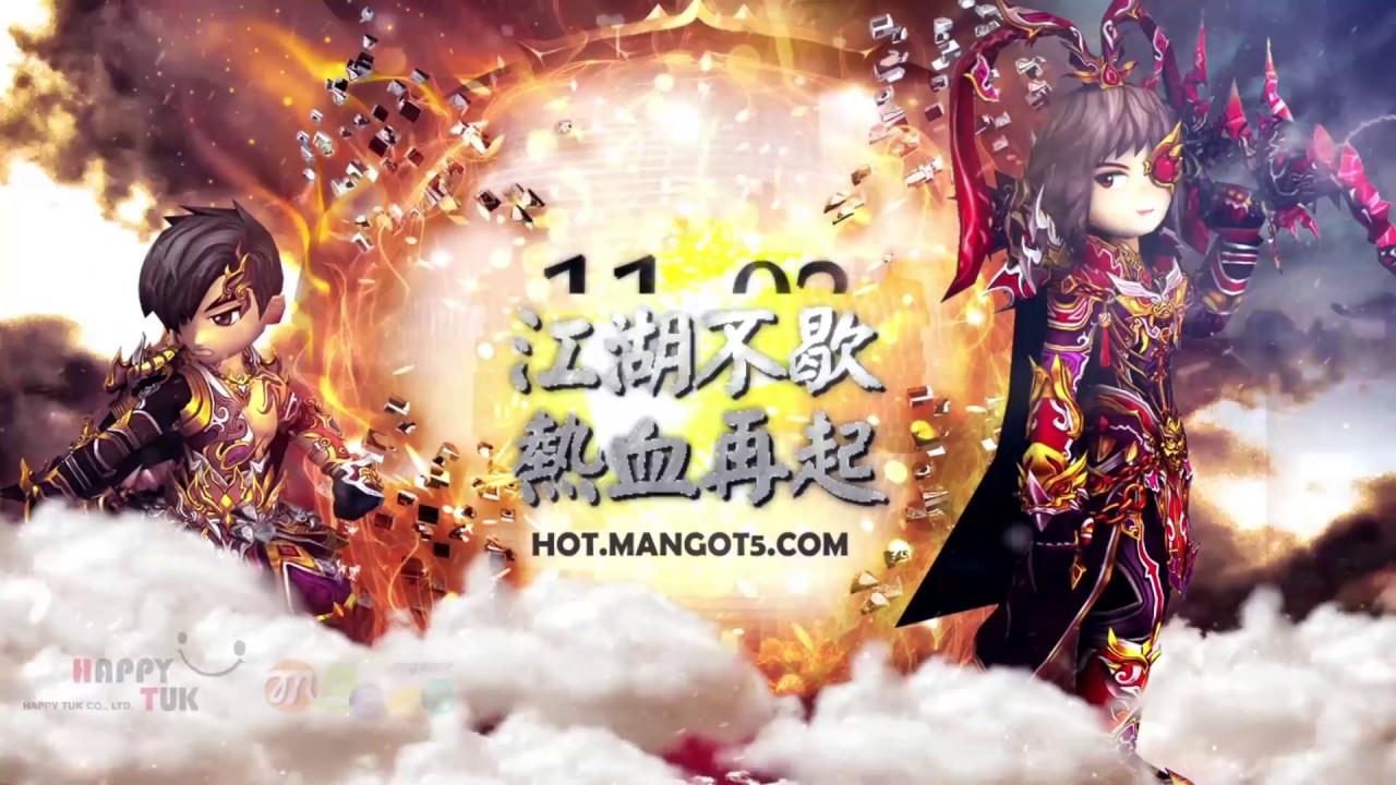 《新熱血江湖 Online》11/03(四)「撼地昇天」改版宣傳短片 - YouTube
