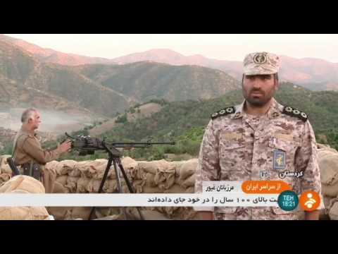 Iran IRGC Border Guard Personnel, Anjiran hights, Marivan مرزبانان سپاه بلنديهاي انجيران مريوان