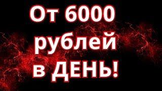 Способы заработка на автопилоте|Реальный способ ЗАРАБОТКА в интернете от 6000 руб в ДЕНЬ!