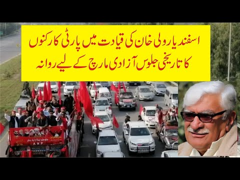 asfandyar-wali-khan-lead-big-procession-for-islamabad-azadi-march