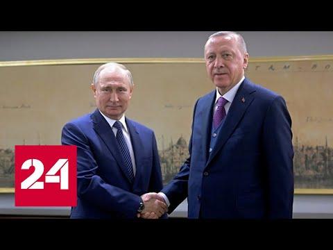 Путин, Эрдоган, Борисов