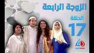 الزوجة الرابعة الحلقة 17 - مصطفى شعبان - علا غانم - لقاء الخميسي - حسن حسني Video