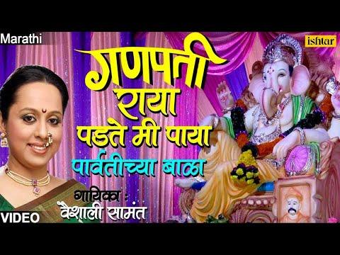 Ganapati Raya Padte Me Paya - Vaishali Samant (Ganpati Raya Padate Me Paya)