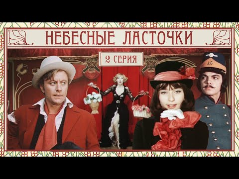 Небесные ласточки, 2 серия | Советское кино
