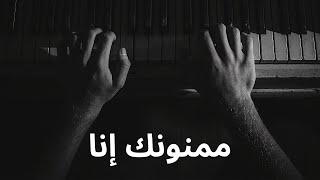 ممنونك أنا (ملحم زين) يوسف / Mamnounak Ana (Melhem Zein) Youssef