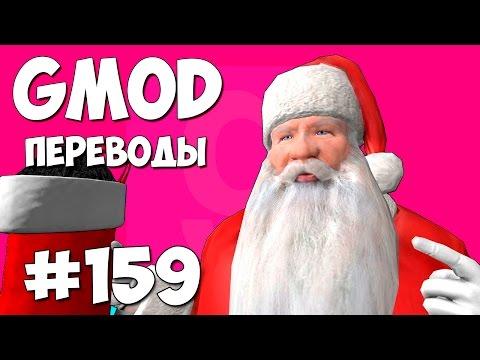 Garrys Mod Смешные моменты перевод 198 - Эпичные