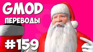 Garry's Mod Смешные моменты (перевод) #159 - Мастерская Санта Клауса (Гаррис Мод Deathrun)