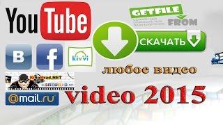 how to get video ютуб.com, скачать видео Youtube.com 2015