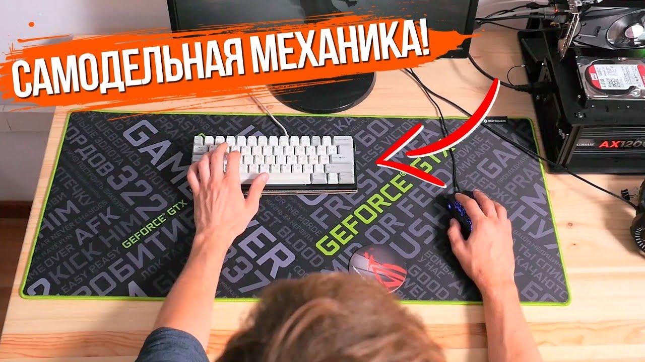 Как я сделал самодельную механическую клавиатуру!