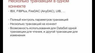 управление транзакциями в компонентах и драйверах Firebird