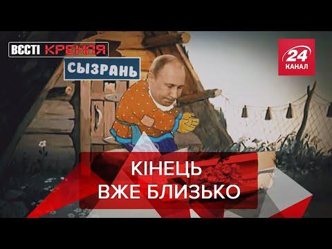 Як Путін Росію