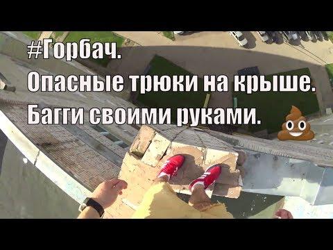 #Горбач. Опасные трюки на крыше. Багги своими руками. Провинция - Пикалево.