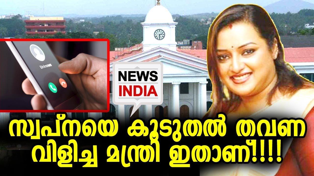 കോള് ലിസ്റ്റുകള് വന്നു തുടങ്ങി !! SWAPNA | NEWS INDIA MALAYALAM | NEWS INDIA