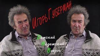 """Игорь Губерман в программe """"Детский недетский вопрос""""."""