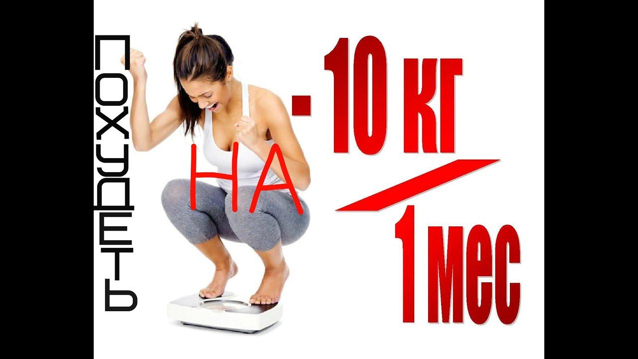 Сбросить вес за месяц видео