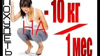 Как похудеть на 10 кг за месяц без диет? / Худеем вместе. Как быстро похудеть? Beautyshock