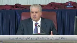 سلال : الجزائر بلد مصدر للأمن و الاستقرار