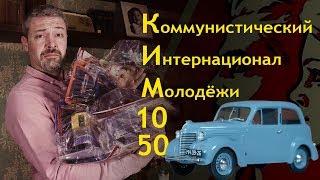РЕДКИЙ СОВЕТСКИЙ КИМ 10-50. Коллекционный автомобиль.