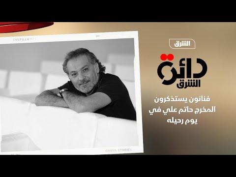 دائرة الشرق | فنانون يستذكرون المخرج حاتم علي في يوم رحيله