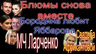 Бородина любит Яббарова! Свадьба Африкантовой и Капаклы, Шабарина! МЧ Ларченко!  дом 2 новости