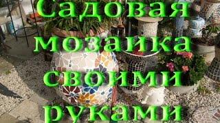 Мозаика своими руками. Идеи для сада. Ландшафтный дизайн.