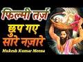 छुप गए सारे नजारे...फिल्मी गाने की धुन पर कृष्ण का सुपरहिट भजन || Mukesh Kumar Meena Bhajan
