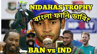 Bangladesh vs India | Nidahas Trophy | funny dubbing | বাংলা ফানি ডাবিং | Alu kha Bd | Md mithun