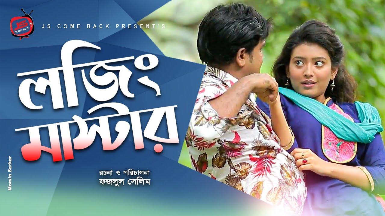 Loging Master | লজিং মাস্টার | Tarik Shopon | Sohani Israt | Bangla New Comedy Natok 2020