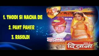Deewana Part-3| Rajasthani Folk Songs by Nathuram, Maduram, Sampat Rao | Jukebox