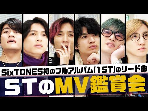 "SixTONES-""ST"" MV preview-「MV初鑑賞会」"