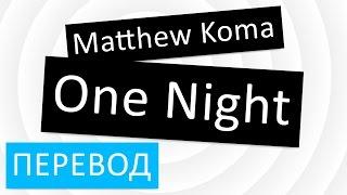 Скачать Matthew Koma One Night перевод песни текст слова