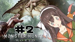 [LIVE] 【MHW(PS4版)】ひと狩りご一緒しませんか??#2【アイドル部】