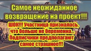 Дом 2 Новости 18 Октября 2018 (18.10.2018) Раньше Эфира