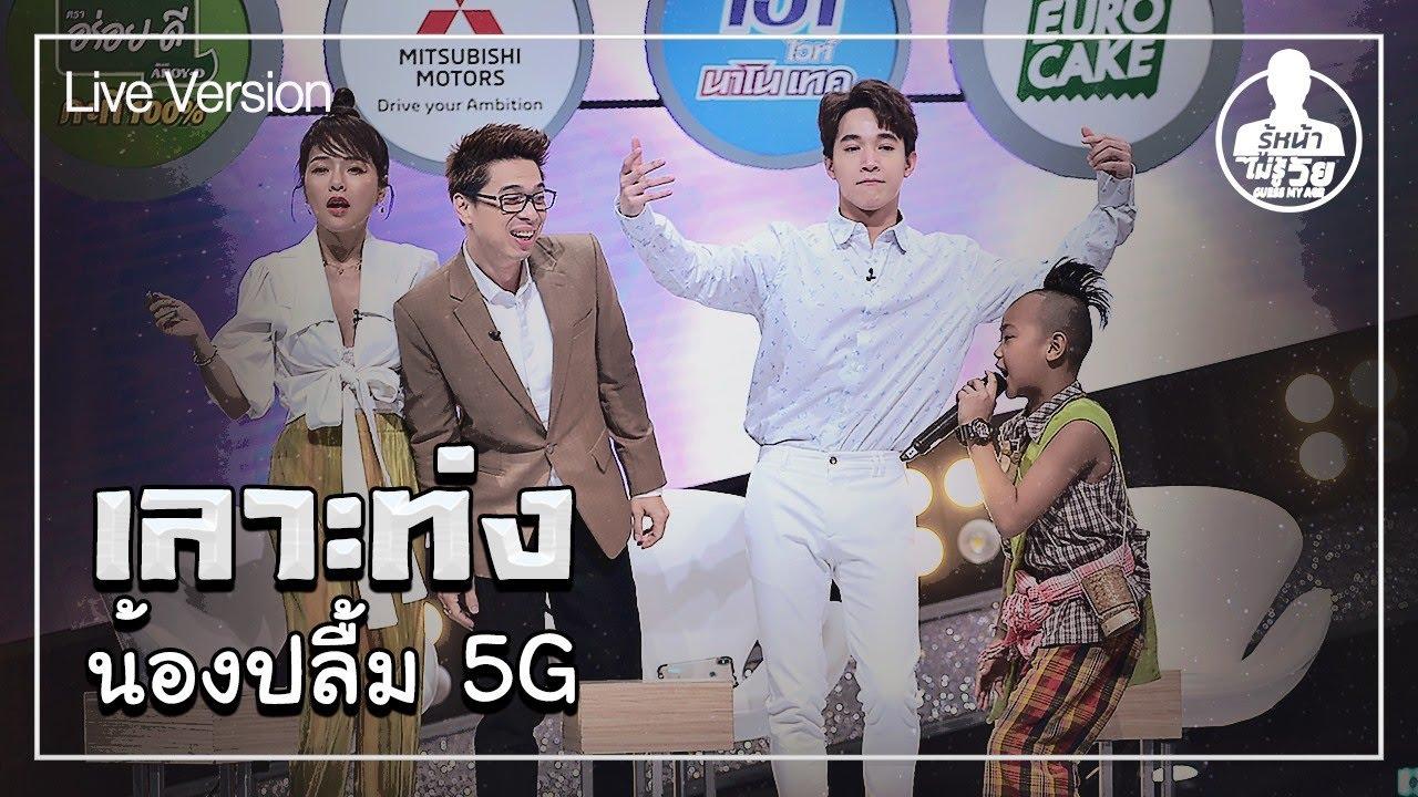 เลาะท่ง - น้องปลื้ม 5G