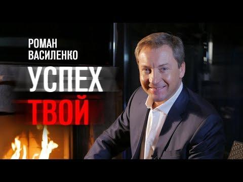 !Успех ТВОЙ! Роман Василенко