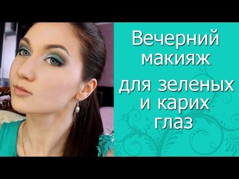 Яркий вечерний макияж для зеленых и карих глаз.