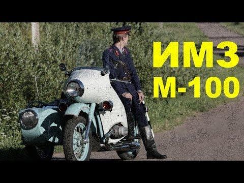 ИМЗ М-100. Литровый патрульный Урал