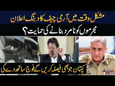 Qamar Bajwa Bhi Imran Khan Ky Sath Khary Ho Gaye - Khabar Gaam